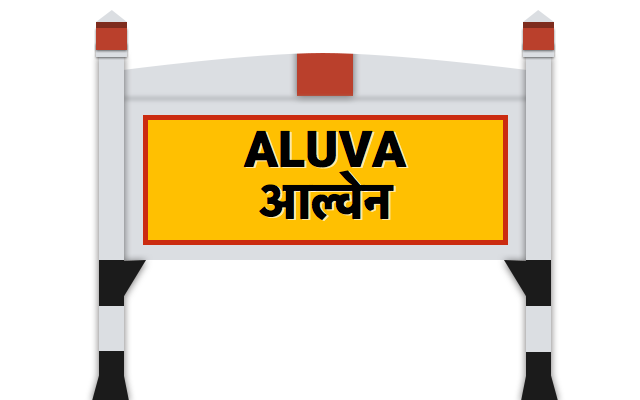 aluva railway station awy station code time table map enquiry