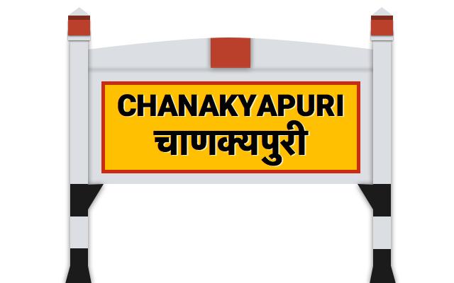 Chanakyapuri Railway Station (CNKP) : Station Code, Time ... on gurgaon new delhi, dwarka new delhi, jama masjid new delhi, alaknanda new delhi, india gate new delhi, the ashok new delhi, chattarpur new delhi, ashoka hotel in new delhi, shahdara new delhi, shastri park new delhi, mayur vihar new delhi, vikaspuri new delhi, sarojini nagar new delhi,