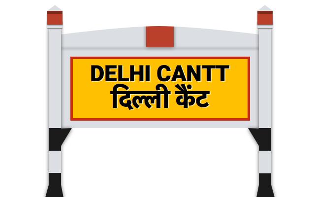 Delhi metro station near delhi cantt railway station
