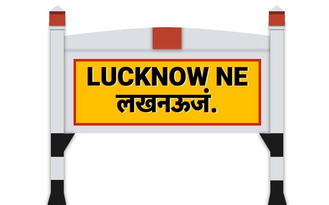 Lucknow Ne Railway Station (LJN) : Station Code, Time Table
