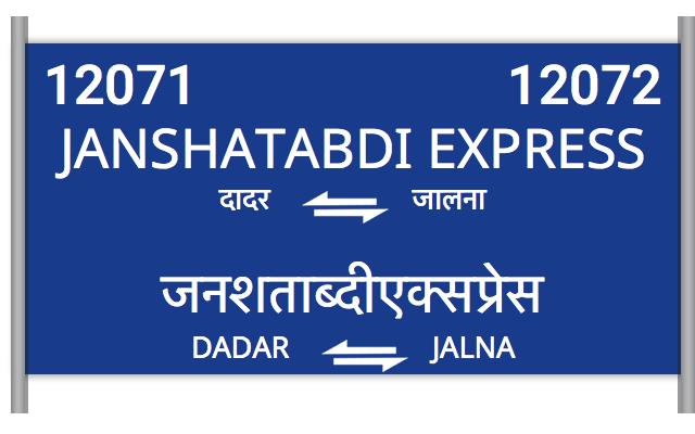 12071 Jan Shatabdi Exp - Dadar to Jalna : Train Number, Running