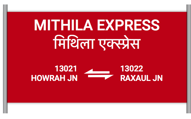 13021 Mithila Express - Howrah Jn to Raxaul Jn : Train
