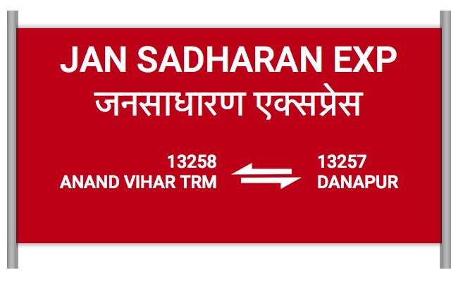 13258 Jan Sadharan Exp - Anand Vihar Terminal to Danapur