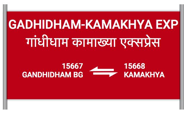 KAMAKHYA EXPRESS - 15667 Train Schedule