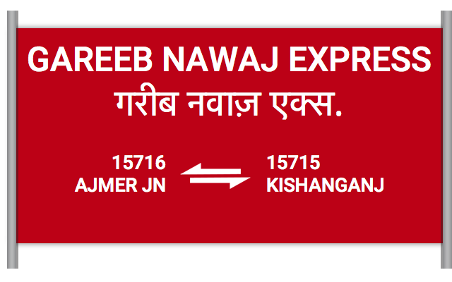 15716 Garib Nawaj Exp - Ajmer to Kishanganj : Train Number